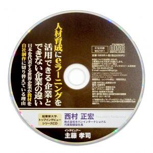 起業家大学トップインタビューシリーズCD「人材育成にeラーニングを活用できる企業とできない企業の違い~日本を代表する世界企業が教材を自社制作に切り替えている理由~」