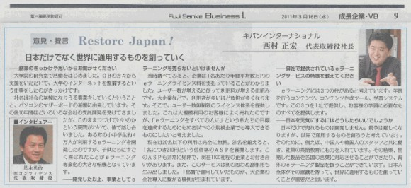 Fuji Sankei Business i(2011年3月16日号)に掲載