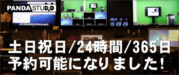▲日本初の24時間365時間営業のUstream配信eラーニング収録スタジオ