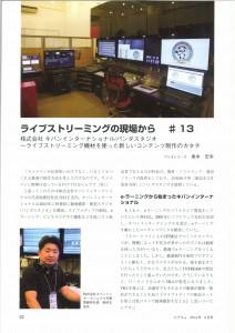 e-ラーニングから始まったキバンインターナショナルのパンダスタジオ