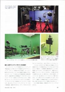パンダスタジオのブラックスタジオ・オレンジスタジオのビデオα紹介記事