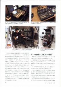 世界最小のUstreamに対応した中継車の紹介記事