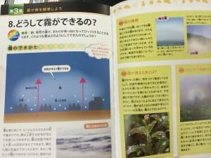 弊社の講座ご購入後、お客様が近日体験された雨の空模様を撮影頂き、 Facebookに投稿頂きますと、 先着10名様に「いちばんやさしい 天気と気象の事典(武田 康男先生著)」をプレゼント致します。