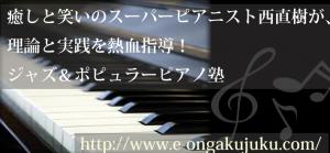 西直樹e音楽塾
