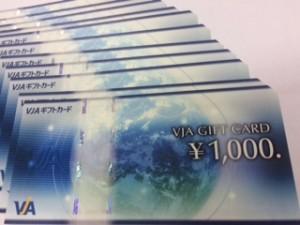 全国商品券VJAギフトカードプレゼント