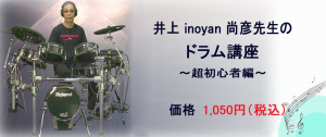 井上 inoyan 尚彦先生のドラム講座