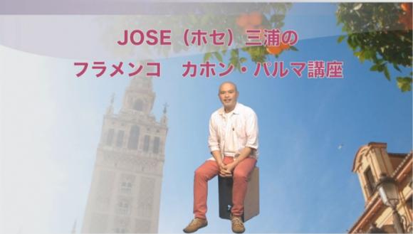 JOSE(ホセ)三浦のフラメンコ カホン、パルマ講座【入門編】