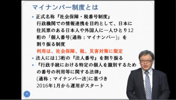 マイナンバー制度(入門編)