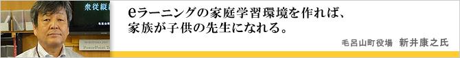 導入事例:毛呂山町役場様