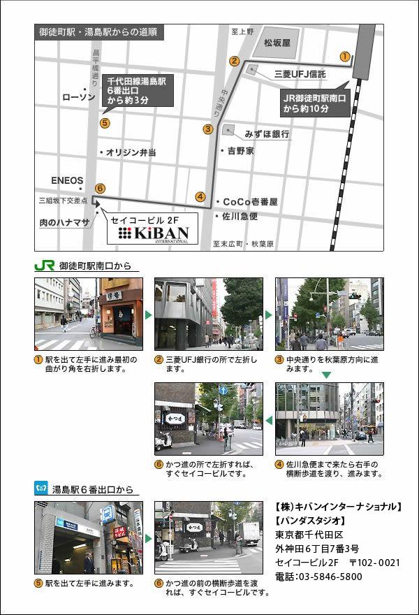 御徒町駅・湯島駅からの道順