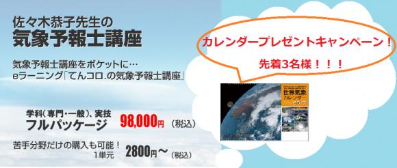 気象予報士講座カレンダ―キャンペーン