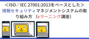 ISO情報セキュリティバナー小法人研修